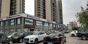 清溪中国银行